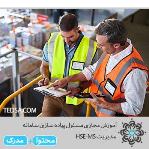 مسئول پیاده سازی سامانه مدیریت hse-ms