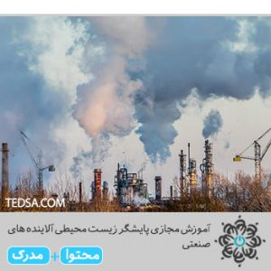 پایشگر زیست محیطی آلاینده های صنعتی