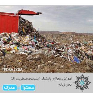 پایشگر زیست محیطی مراکز دفن زباله