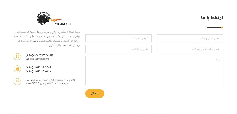 طراحی و سئو وب سایت مجملی