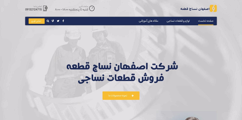 طراحی و سئو وب سایت اصفهان