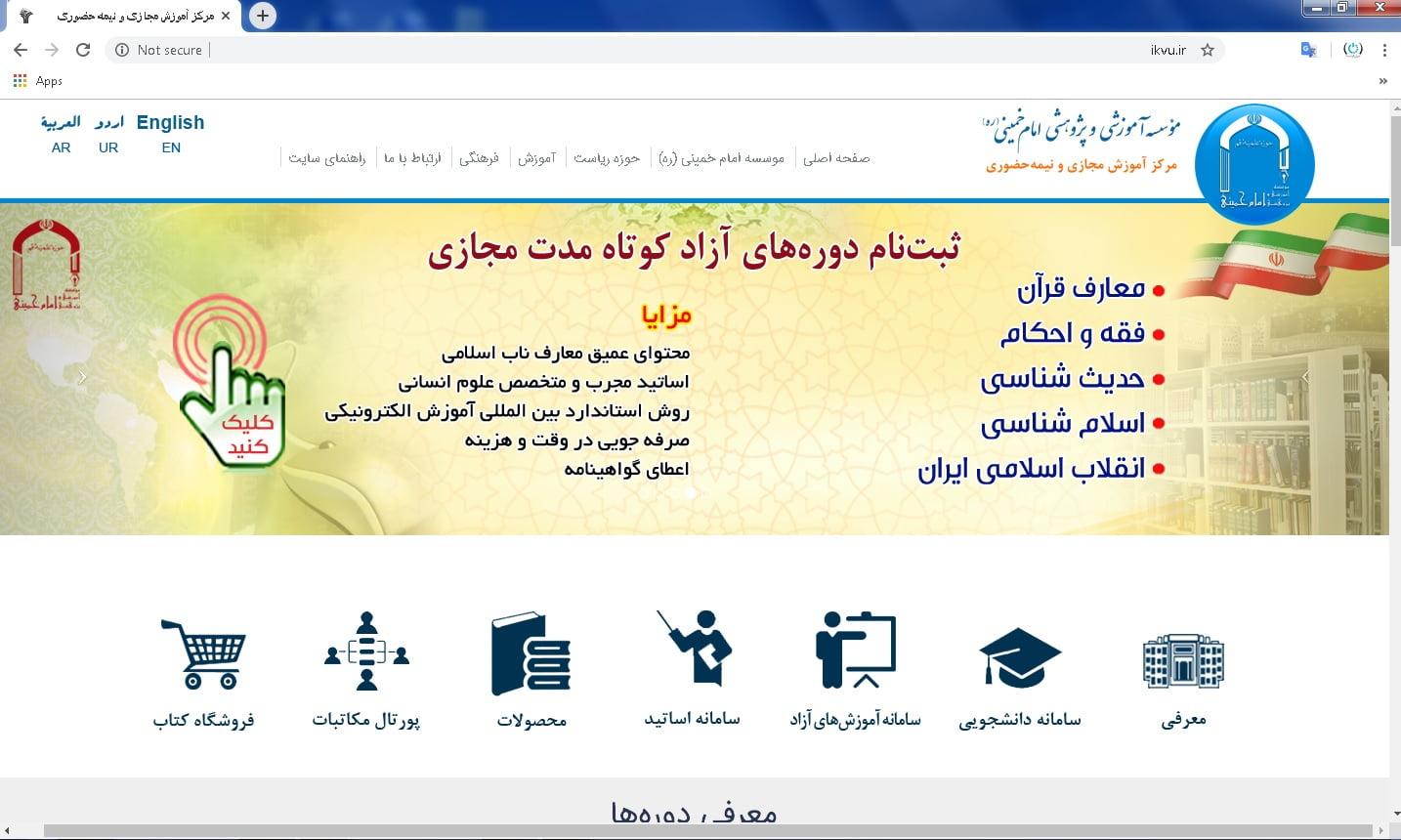 ده سایت و دانشگاه آموزش مجازی برتر در ایران را بهتر بشناسید