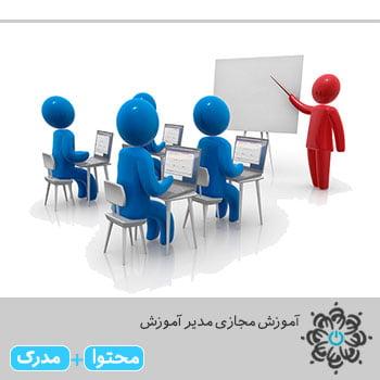 مدیر-آموزش