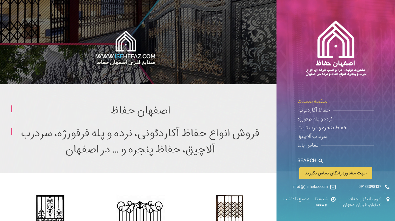 طراحی تخصصی وب سایت اصفهان حفاظ