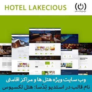 نمونه طراحی سایت هتل