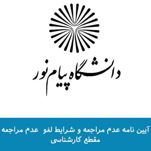 آیین نامه عدم مراجعه و شرایط لغو عدم مراجعه مقطع کارشناسی دانشگاه پیام نور