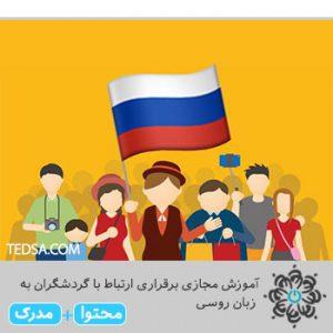 برقراری-ارتباط-با-گردشگران-به-زبان-روسی