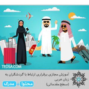 برقراری-ارتباط-با-گردشگران-به-زبان-عربی(سطح-مقدماتی)