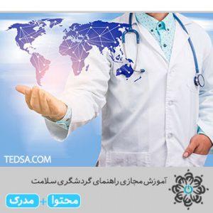 راهنمای-گردشگری-سلامت