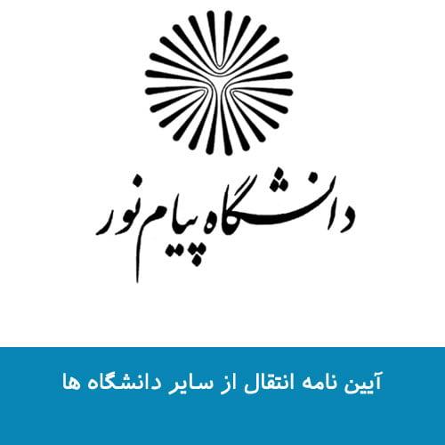 آیین نامه انتقال از سایر دانشگاه ها به دانشگاه پیام نور