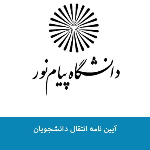 آیین نامه انتقال دانشجویان دانشگاه پیام نور