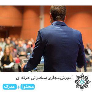 سخنرانی حرفه ای