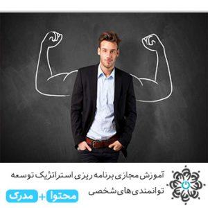 برنامه ریزی استراتژیک توسعه توانمندی های شخصی